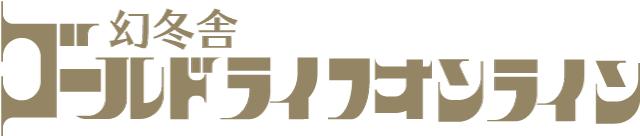 幻冬舎ゴールドライフオンライン