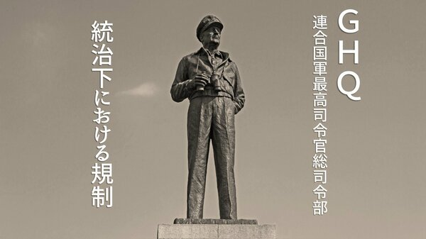 GHQ(連合国軍最高司令官総司令部)統治下における規制 | 幻冬舎 ...