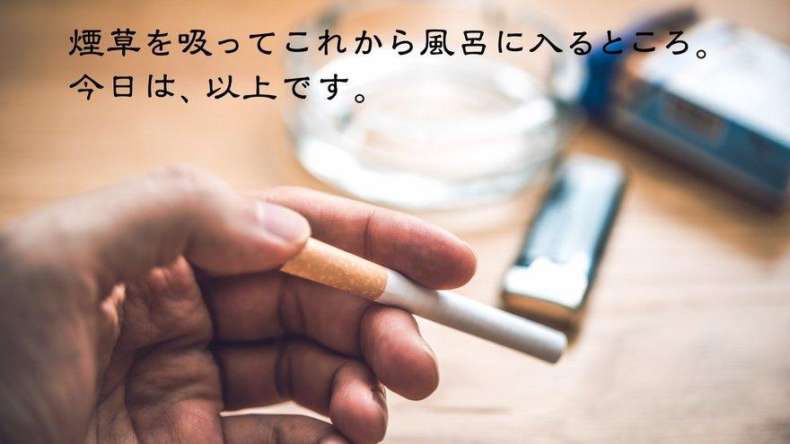 吸う と 胸 が を 痛い タバコ